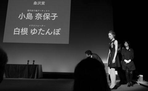 Kuwasawa Award 2016 Nahoko Kojima Japanese Artist